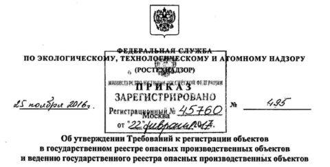 Требования к регистрации опасных производственных объектов № 495 от 25 ноября 2016 г