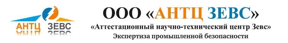 АНТЦ ЗЕВС. Экспертиза промышленной безопасности