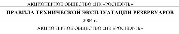 ПТЭР Роснефть